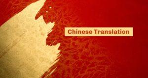 Chinese translation for websites